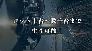 ロット十台〜数千台まで生産可能!